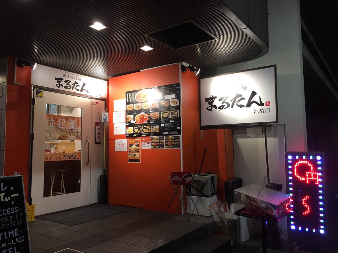 【池袋駅】えなにこれ?美味しい!「博多拉担麺 まるたん 池袋店」の外観