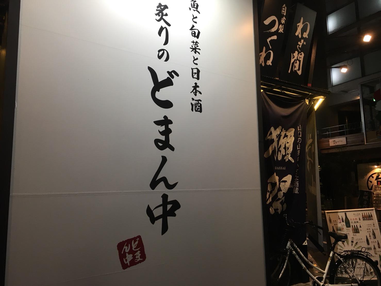 【高田馬場駅】最強のレモンサワーでノックアウト「炙りのどまん中」の外観