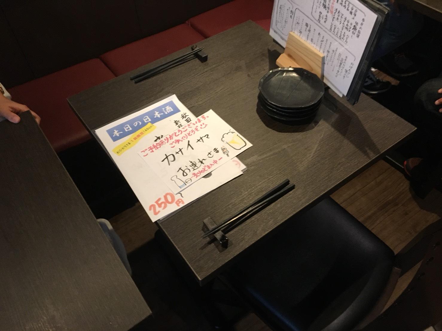 【高田馬場駅】最強のレモンサワーでノックアウト「炙りのどまん中」のテーブル