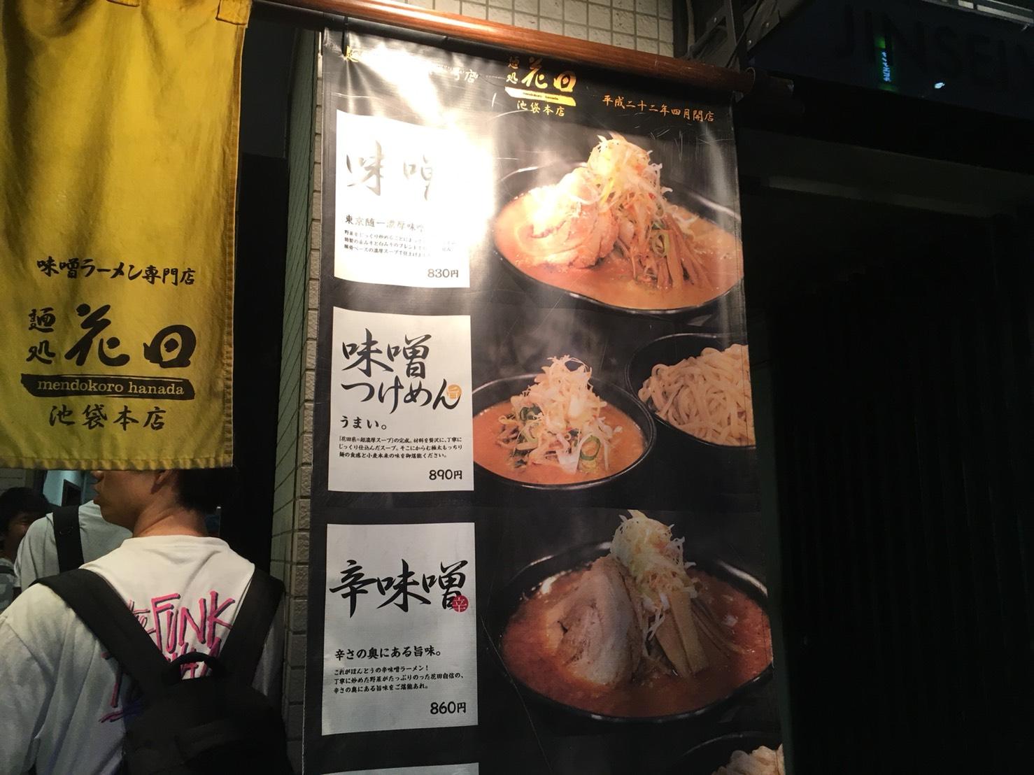 【池袋駅】常に行列!マッチョな味噌ラーメン「麺処 花田池袋店」の看板1