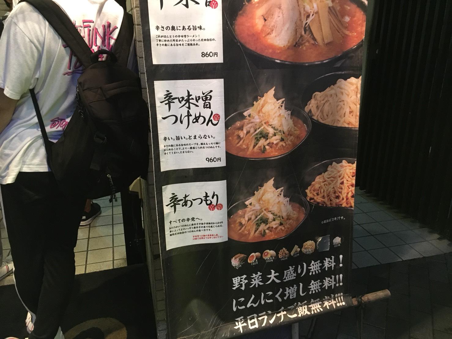 【池袋駅】常に行列!マッチョな味噌ラーメン「麺処 花田池袋店」の看板2