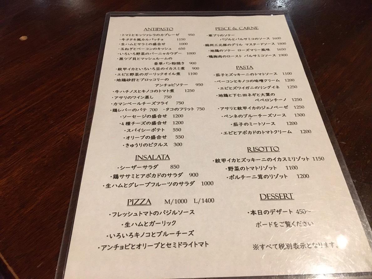 【池袋駅】いい感じのクセが後を引く「nobu」のイタリアンが愛情深い!のメニュー