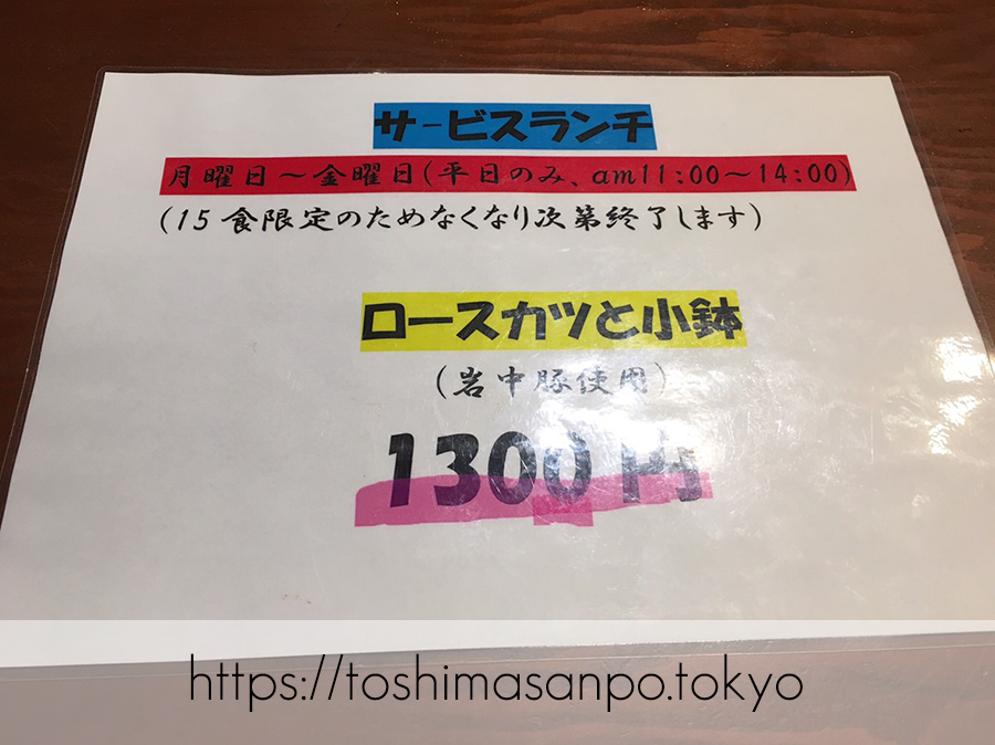 【淡路町駅】ミシュラン掲載!こだわりとんかつの老舗「勝漫」のランチメニュー