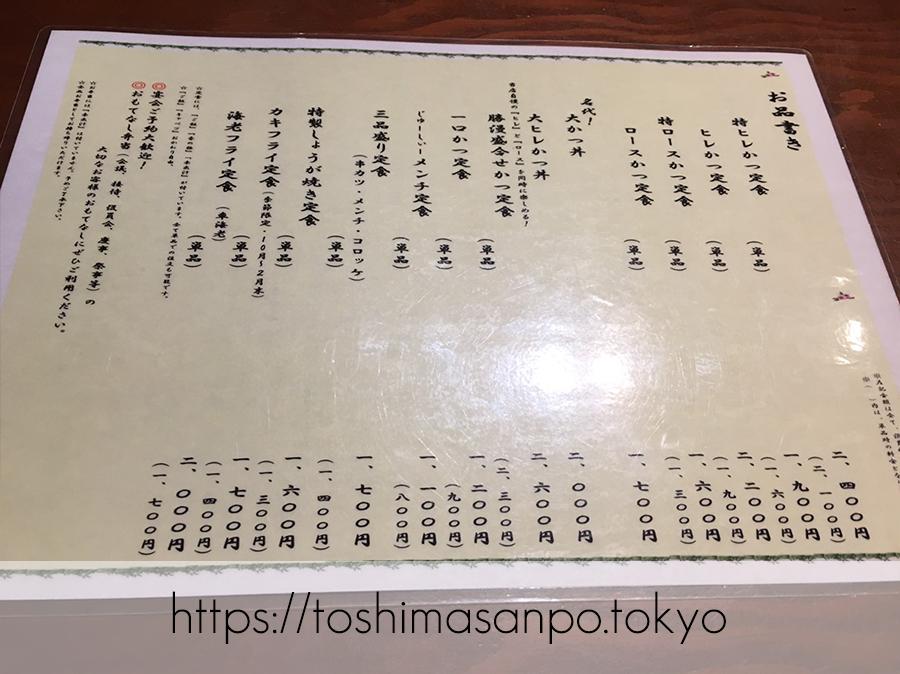 【淡路町駅】ミシュラン掲載!こだわりとんかつの老舗「勝漫」のメニュー