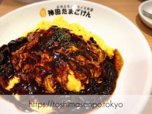 【池袋駅】新感覚!軽に食べるファストフード型オムライスをペロッと食べる「神田たまごけん」