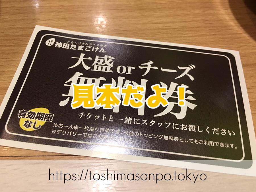 【池袋駅】気軽に食べるファストフード型オムライス「神田たまごけん」の大盛orチーズ無料券