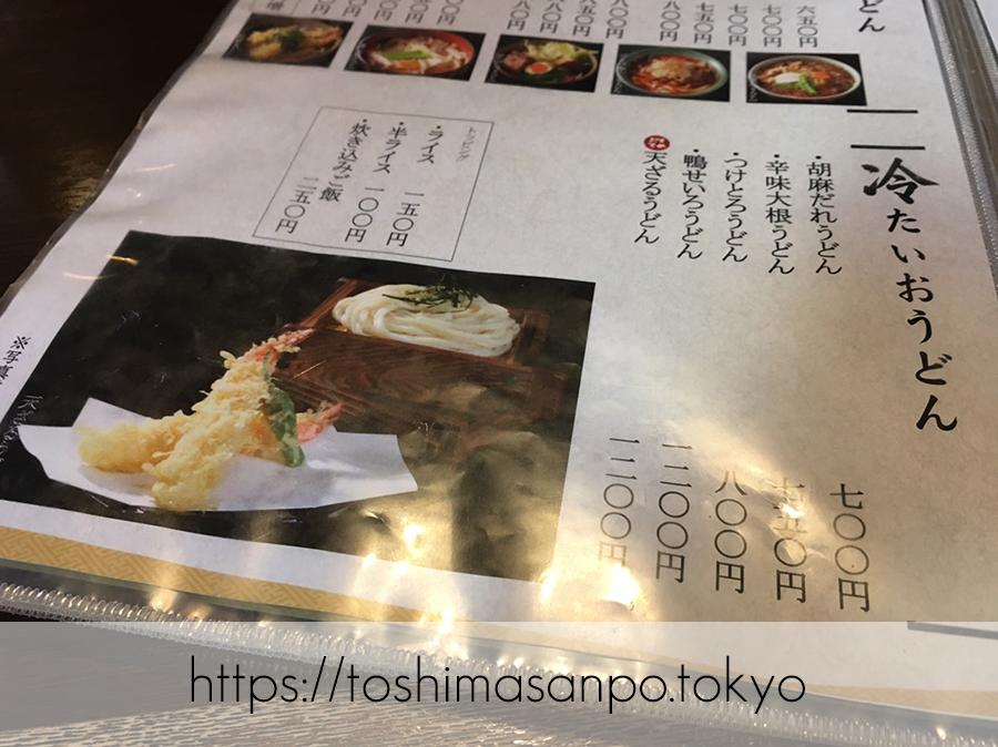 【新宿駅】ツルツルうどん美味しい!老舗サラダうどん発祥の「三国一」のメニュー2