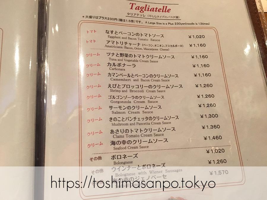 【大塚駅】コスパ悩ましい...カジュアルイタリアン「マイアミパティオ」のメニュー2