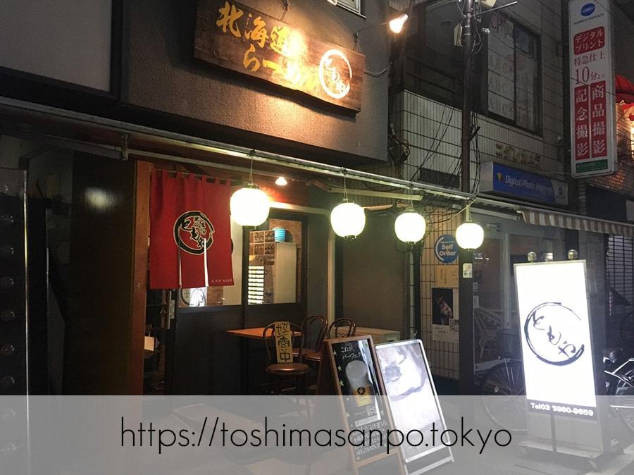 【大塚駅】ニンニクが効いた味噌ラーメン美味しい!「北海道らーめん ともや」の外観