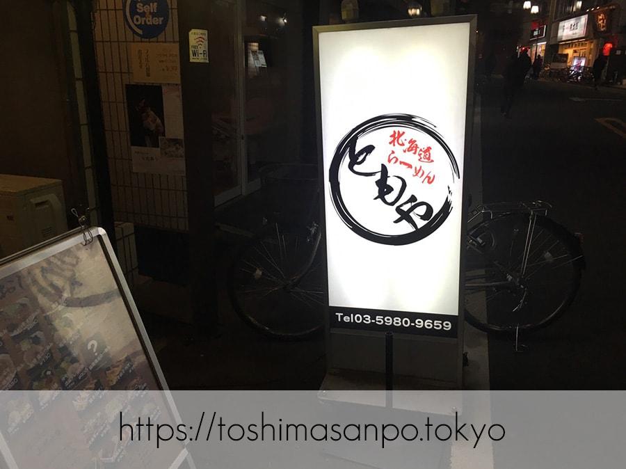 【大塚駅】ニンニクが効いた味噌ラーメン美味しい!「北海道らーめん ともや」の電飾看板