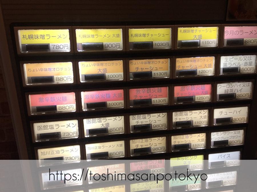 【大塚駅】ニンニクが効いた味噌ラーメン美味しい!「北海道らーめん ともや」の券売機下部