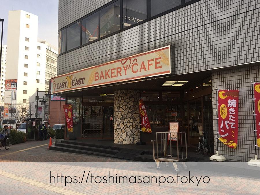 【大塚駅】美味しいパンと憩いの時間「EAST YEAST(イーストイースト)」の外観