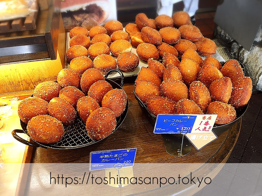 【大塚駅】美味しいパンと憩いの時間「EAST YEAST(イーストイースト)」のカレーパン