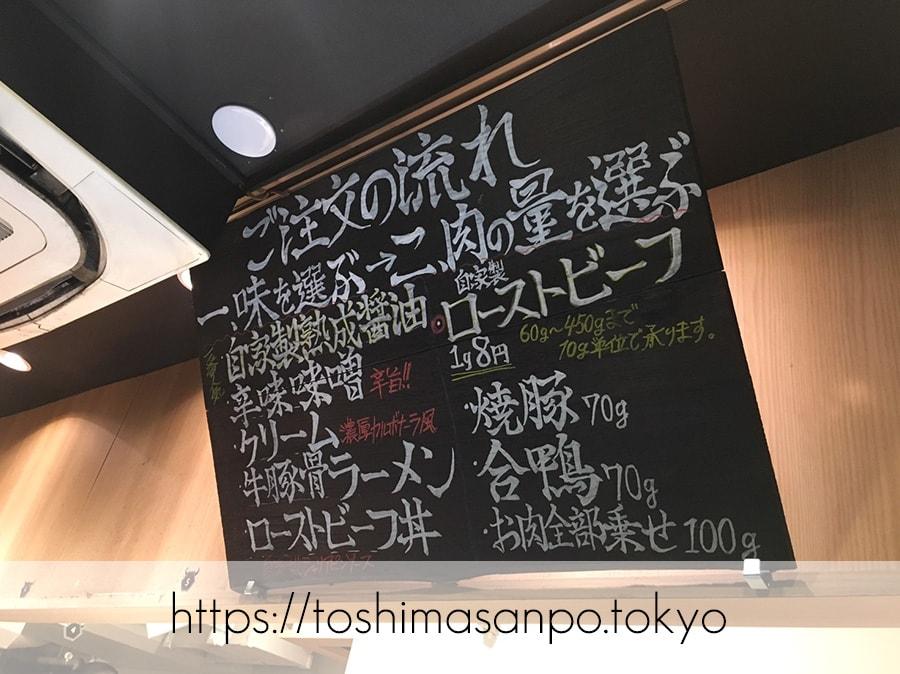 【池袋駅】肉がメイン!新感覚のローストビーフ油そば「ビースト 東池袋店」の注文の流れ