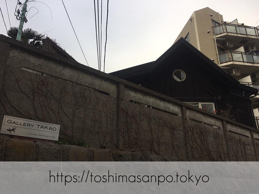 【護国寺駅】何かが生まれる。人と人をつなぐ場所「Gallery TAKAO」の外観2