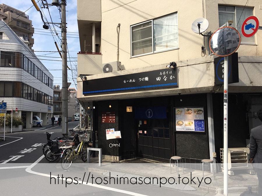 【大塚駅】ランキングに名を連ねる名店!多種も魅力な「志奈そば 田なか」昼の外観