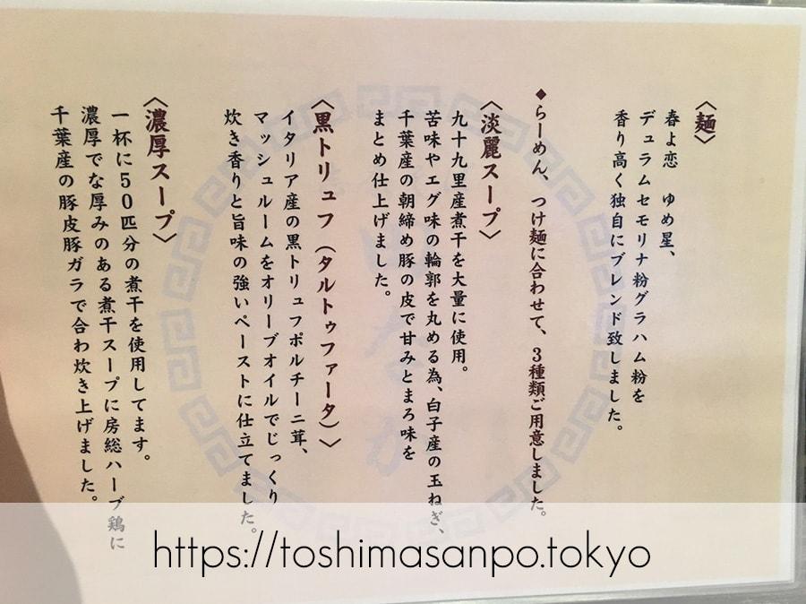 【大塚駅】ランキングに名を連ねる名店!多種も魅力な「志奈そば 田なか」の説明書き