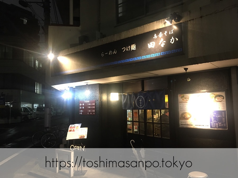 【大塚駅】ランキングに名を連ねる名店!多種も魅力な「志奈そば 田なか」夜の外観