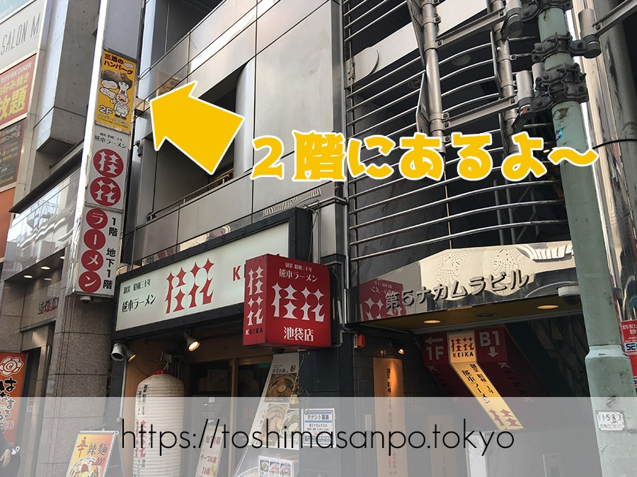 【池袋駅】コスパ高!ジューシー満腹ごはんおかわり「三浦のハンバーグ」のビル外観