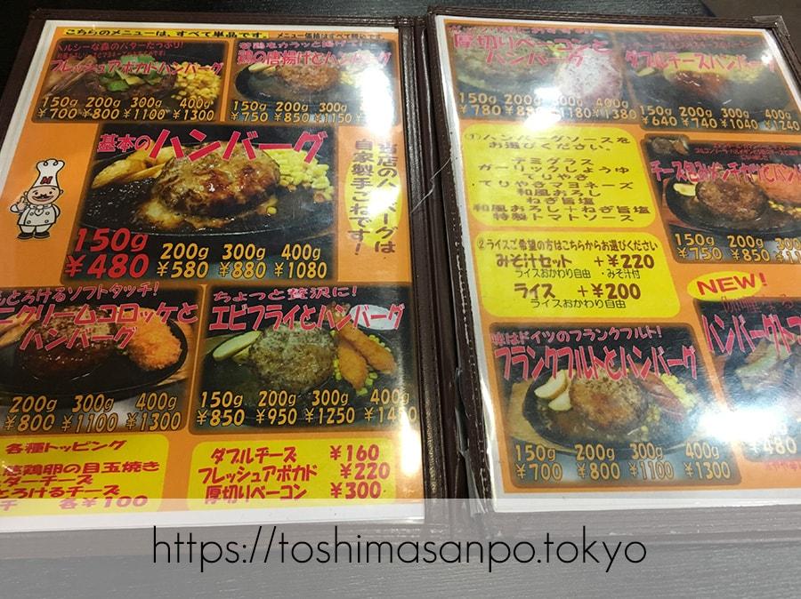 【池袋駅】コスパ高!ジューシー満腹ごはんおかわり「三浦のハンバーグ」のグランドメニュー1