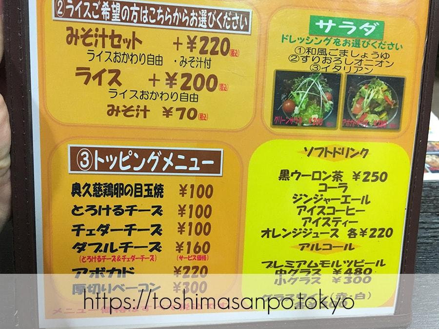 【池袋駅】コスパ高!ジューシー満腹ごはんおかわり「三浦のハンバーグ」の注文システム2