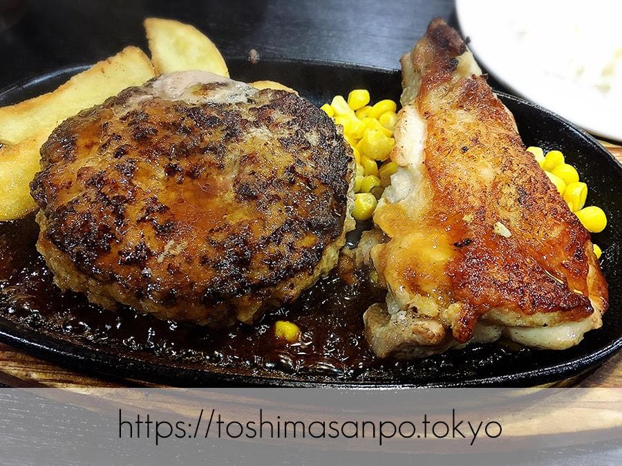 【池袋駅】コスパ高!ジューシー満腹ごはんおかわり「三浦のハンバーグ」のグリルチキンとハンバーグ