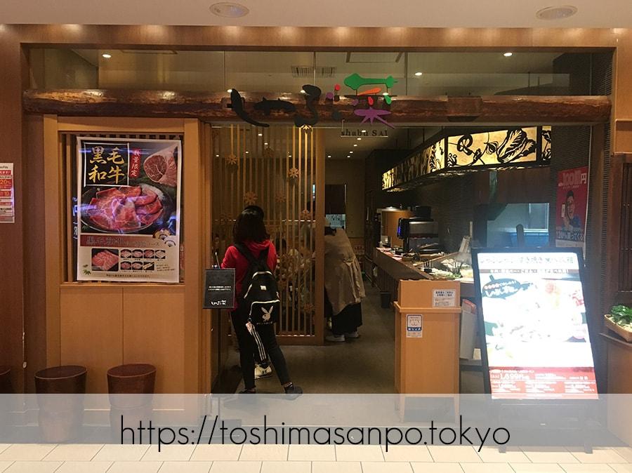 【池袋駅】これは事件だ!日本人は美味しいごはんを食べるべき。しゃぶしゃぶビュッフェ「 しゃぶ菜」の外観