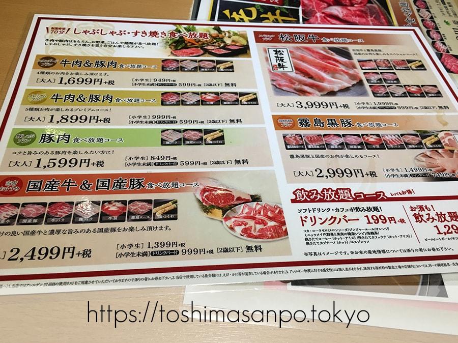 【池袋駅】これは事件だ!日本人は美味しいごはんを食べるべき。しゃぶしゃぶビュッフェ「 しゃぶ菜」のメニュー1