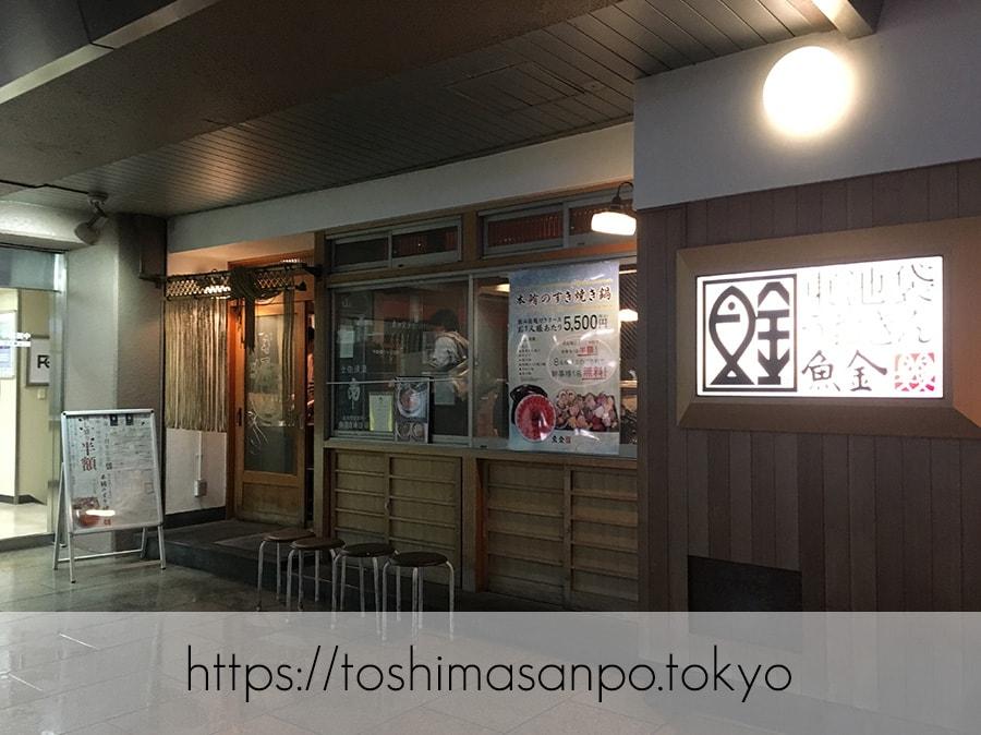 【池袋駅】高コスパ!ずっと人気爆発してる!超お得にお魚食べられる「東池袋魚金」の外観2