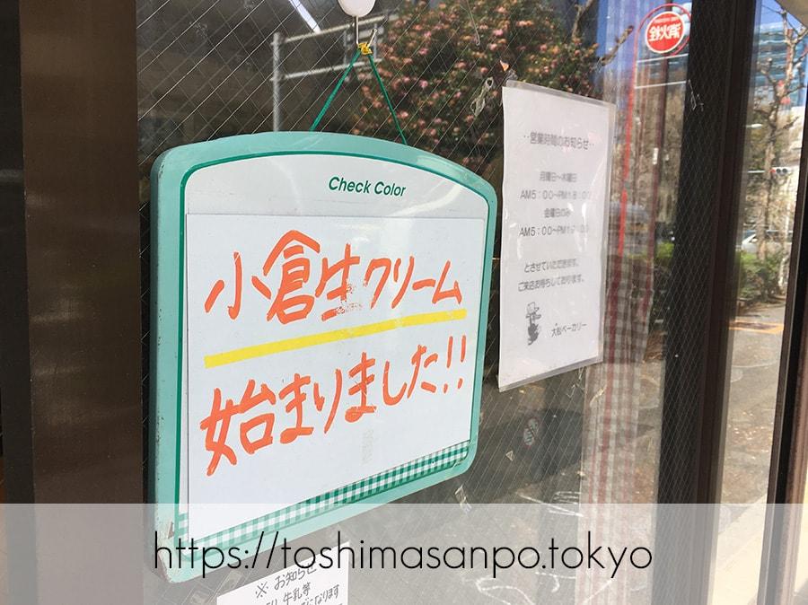【向原駅】惣菜パン・菓子パン種類いっぱい!早朝開店アットホームな「大松ベーカリー」の小倉生クリームはじまりました