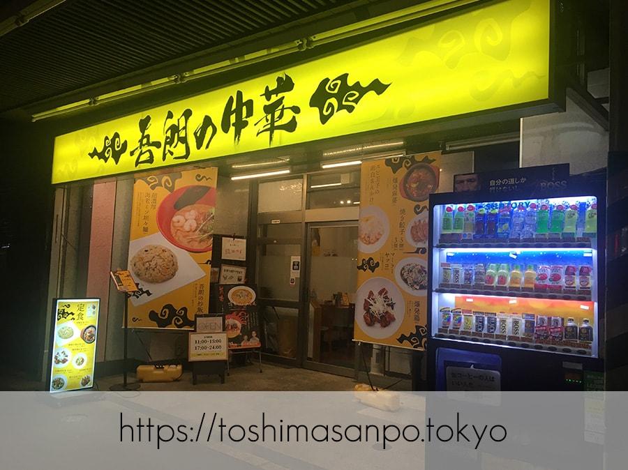 【大塚駅】店名変わってもバリバリ絶品!「吾郎の中華」のチャーハン世界一だってば!もちろん大盛り。の外観