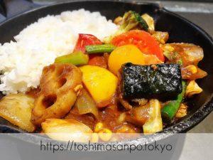 【池袋駅】駅ナカ!アウトドア感の「camp express(キャンプエクスプレス)」でごろごろ野菜カレーを食べる。