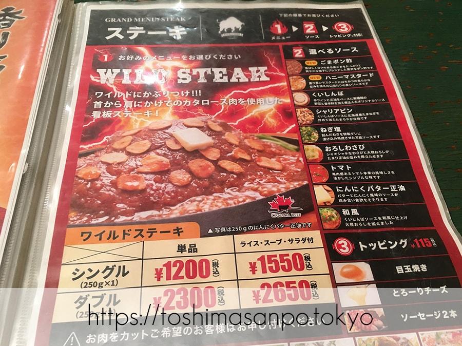 【池袋駅】サンシャインシティ内の肉ざんまい!コスパ高くておすすめ「ステーキのくいしんぼ」のワイルドステーキのメニュー