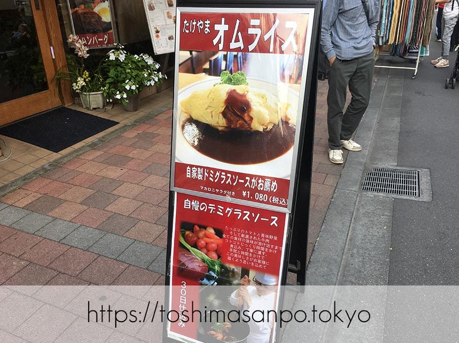 【巣鴨駅】お散歩途中に立ち寄りたい!丁寧で大人な洋食がとっても美味しい「お食事と甘味 たけやま」の外看板