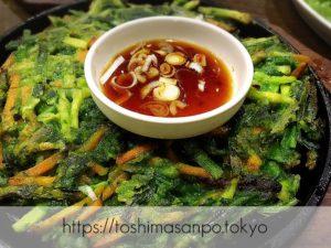 【池袋駅】気軽に手軽に安く韓国家庭料理が楽しめる「イモチャン」ニラチヂミがナイス!