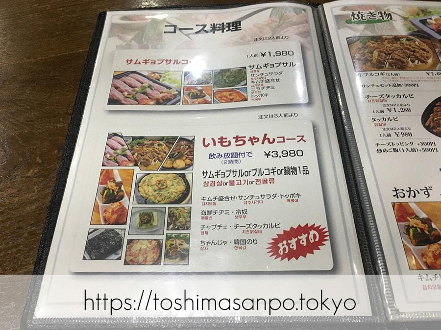 【池袋駅】気軽に手軽に安く韓国家庭料理が楽しめる「イモチャン」ニラチヂミがナイス!のコースメニュー