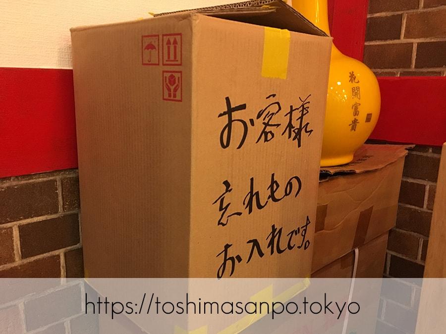 【大塚駅】超あったかな店主が迎えてくれるコスパ高めの台湾系な中華料理居酒屋「福文酒家」のお客様忘れものお入れです
