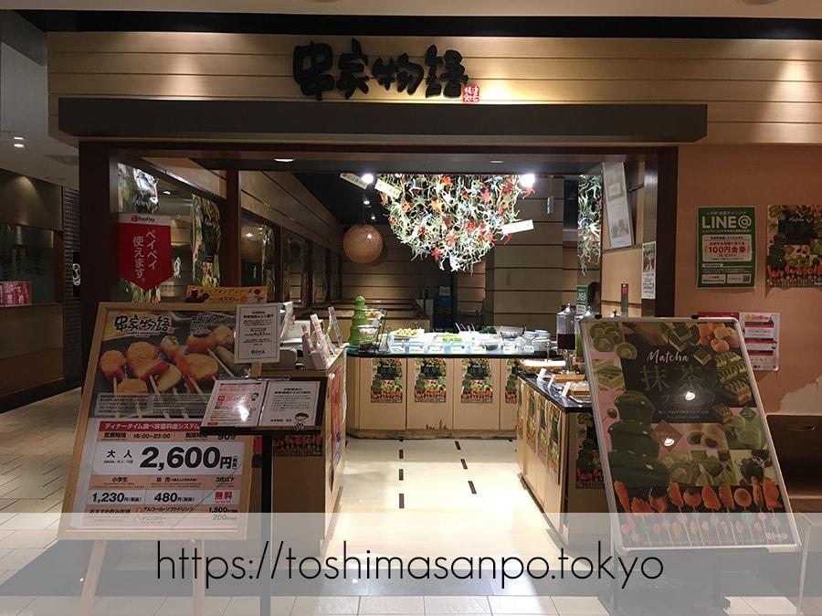 【池袋駅】なにこれ楽しい!みんなで行こうよ、自分で揚げる串揚げの食べ放題「串家物語 LABI1池袋店」の出入口