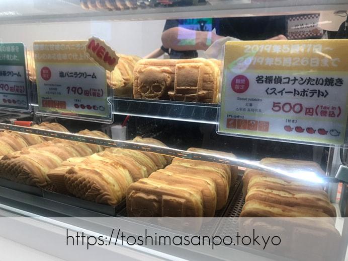 豊島区・池袋駅周辺:散策のお供にたい焼き食べよう〜!美味しいと有名な5店舗をご紹介。のセガのたい焼きのディスプレイ