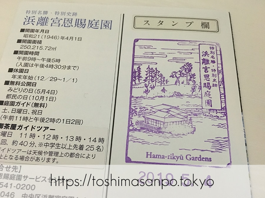 【汐留駅】水上バスにも乗れる!東京湾から繋がる江戸時代の広大な庭園「浜離宮恩賜庭園」の風情。の浜離宮恩賜庭園のスタンプ