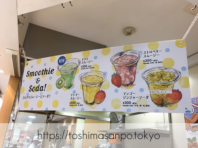 豊島区・池袋駅周辺:散策のお供にたい焼き食べよう〜!美味しいと有名な5店舗をご紹介。の味咲き池袋西武店のスムージーメニュー
