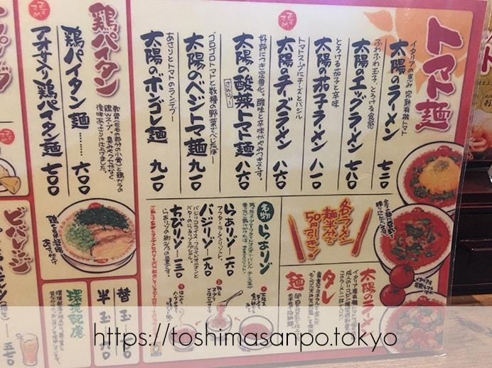 【大塚駅】こんなに美味しいなんて知らなかった!トマト苦手でもイケる?クセになる「太陽のトマト麺」のメニュー1