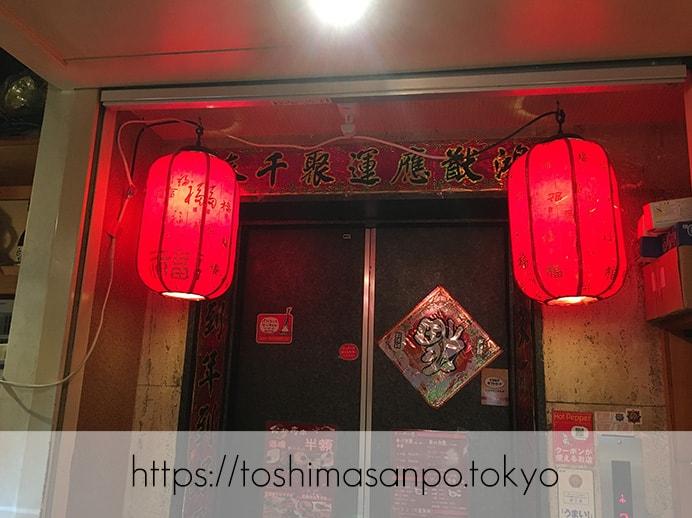 【池袋駅】池袋駅周辺の最安ビュッフェ!台湾料理・中華料理を大量摂取するには「台北夜市 池袋本店」の店内入り口