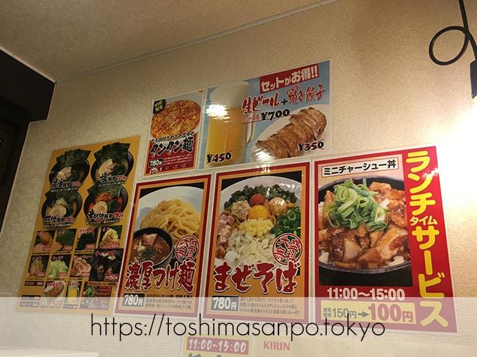 【大塚駅】タンタン麺てなに!?言わずと知れたニュータンタンメン風を「濃厚豚骨らーめん 吉春家」で発見の壁のメニュー