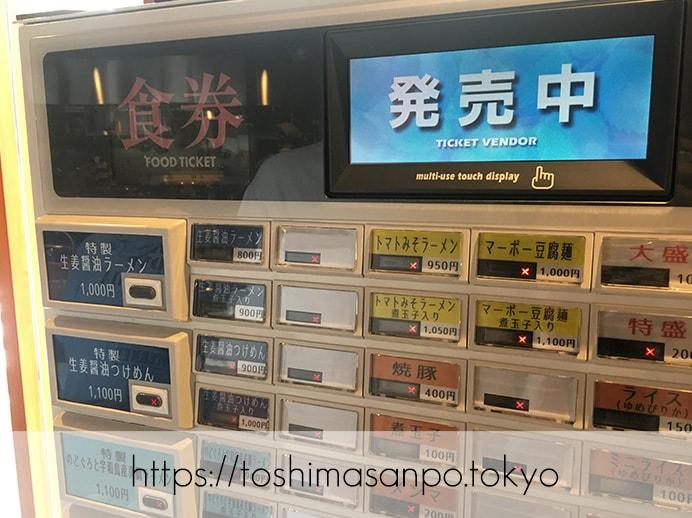 【大塚駅】6月1日開店!新潟の生姜醤油ラーメンが上品でうっとし美味しい。オシャレラーメン屋「Nii」の食券機