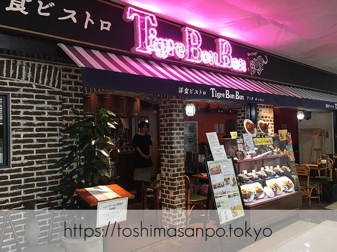 【池袋駅】ありそうでなかった!カフェ利用もできる手軽な洋食ビストロ「ティガボンボン」の外観