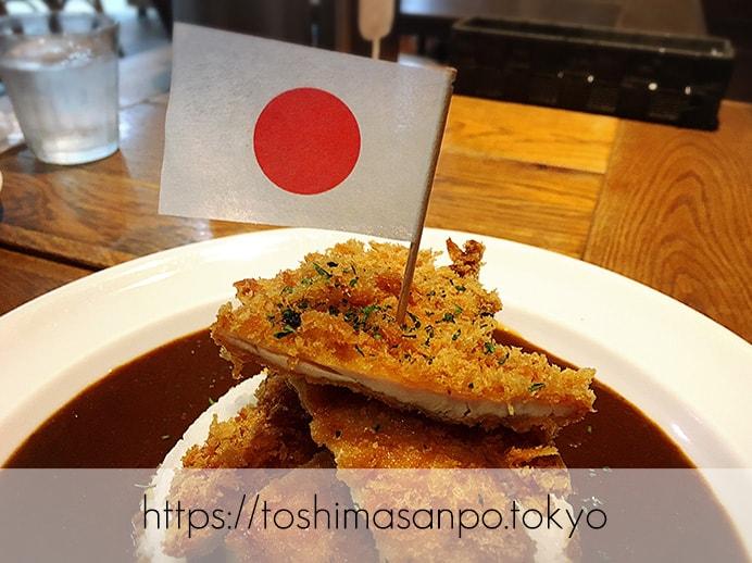 【池袋駅】ありそうでなかった!カフェ利用もできる手軽な洋食ビストロ「ティガボンボン」のマウンテンチキンカレーのてっぺん