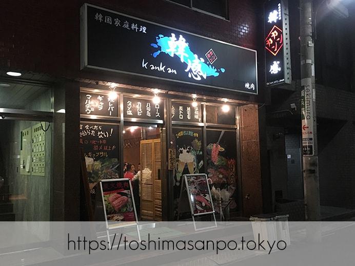 【新宿駅】なにこの初体験チーズキムチチヂミ!極上お肉も激安激うま!牛タンなど激人気店「韓感」の外観