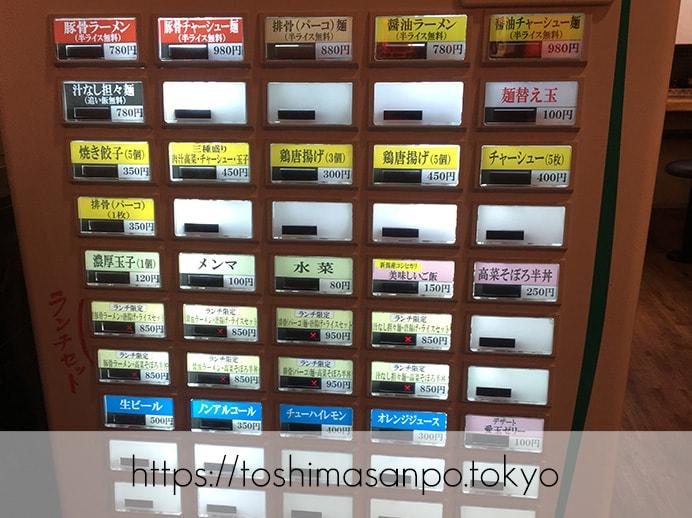 【大塚駅】意外とあっさりなパイコー麺(排骨麺)と山椒の汁なし担々麺で台湾の味「ラーメン嵬力」の食券機