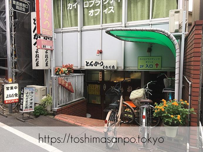 【東長崎駅】創業から53年の老舗!とんかつの他にも目移りするいろいろ定食♪しかも安いの「よねだ家」の外観